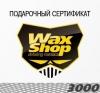 Подарочный сертификат Waxshop 3000